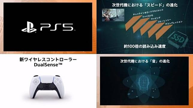 Sony 宣布 6 月 4 日舉辦 PS5 發佈會 即將公開次世代遊戲陣容!