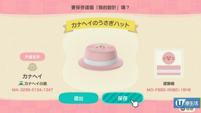 12款「P助&粉紅兔兔」官方服飾: