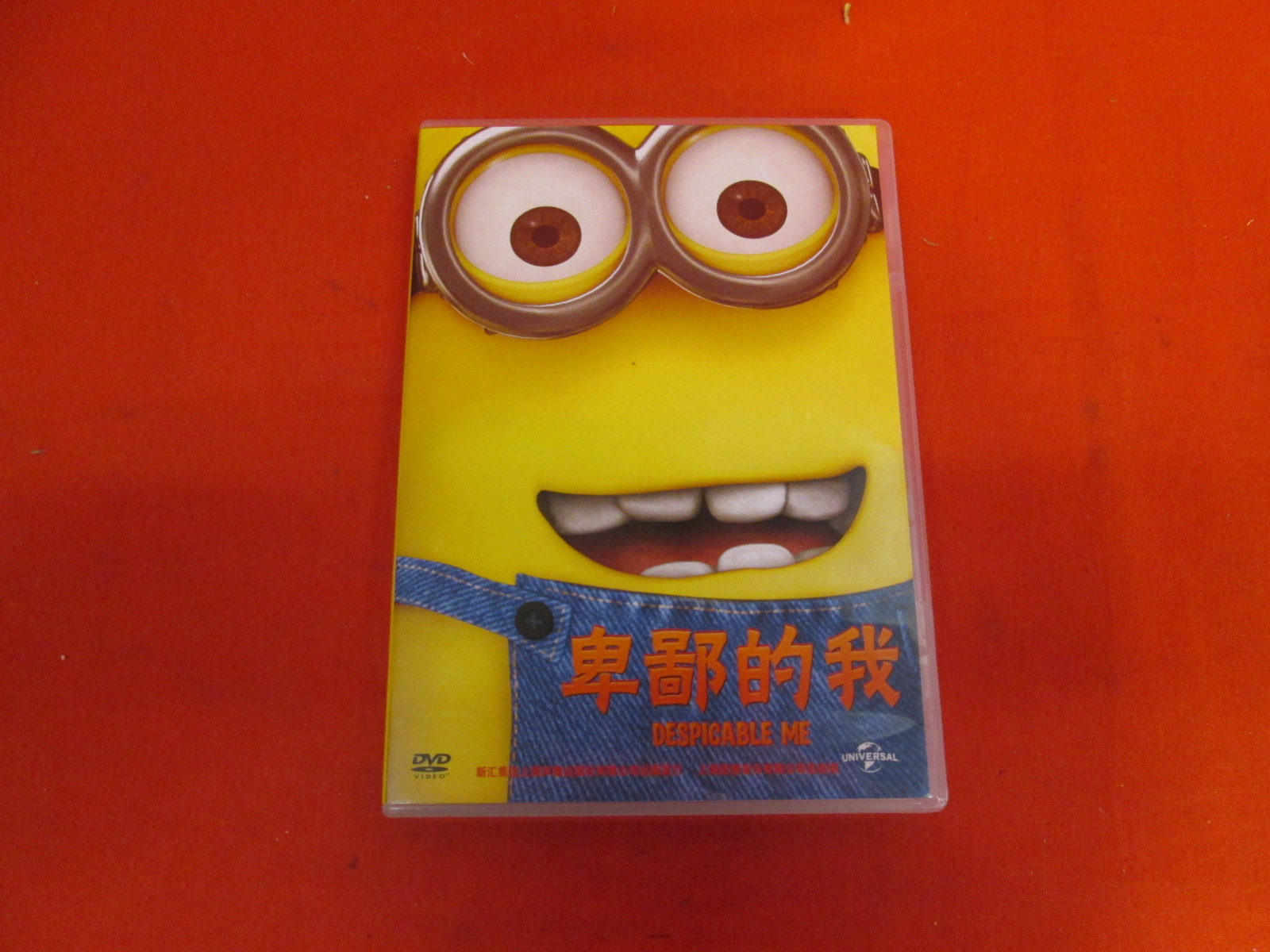Despicable Me English Chinese On Dvd