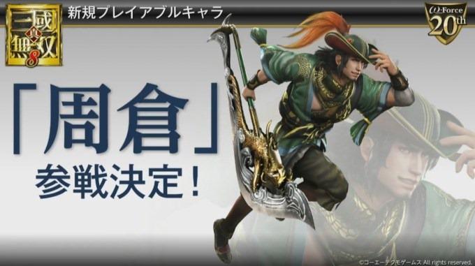 dinasty-warriors-9-anuncio-mundo-abierto-koei-tecmo-omega-force-jump-festa-2017-3