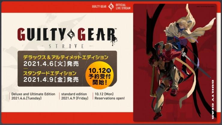Guilty Gear strive fecha estreno ediciones Deluxe Ultimate