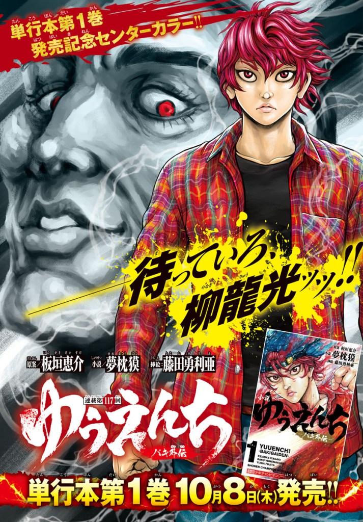 Yūenchi: Baki Gaiden manga