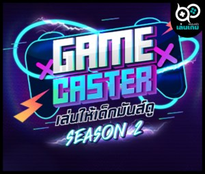 Game Caster