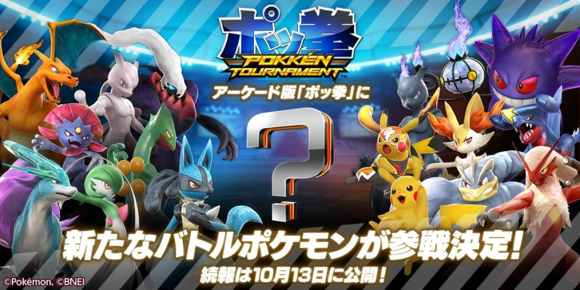 pokken-tournament-gamersrd