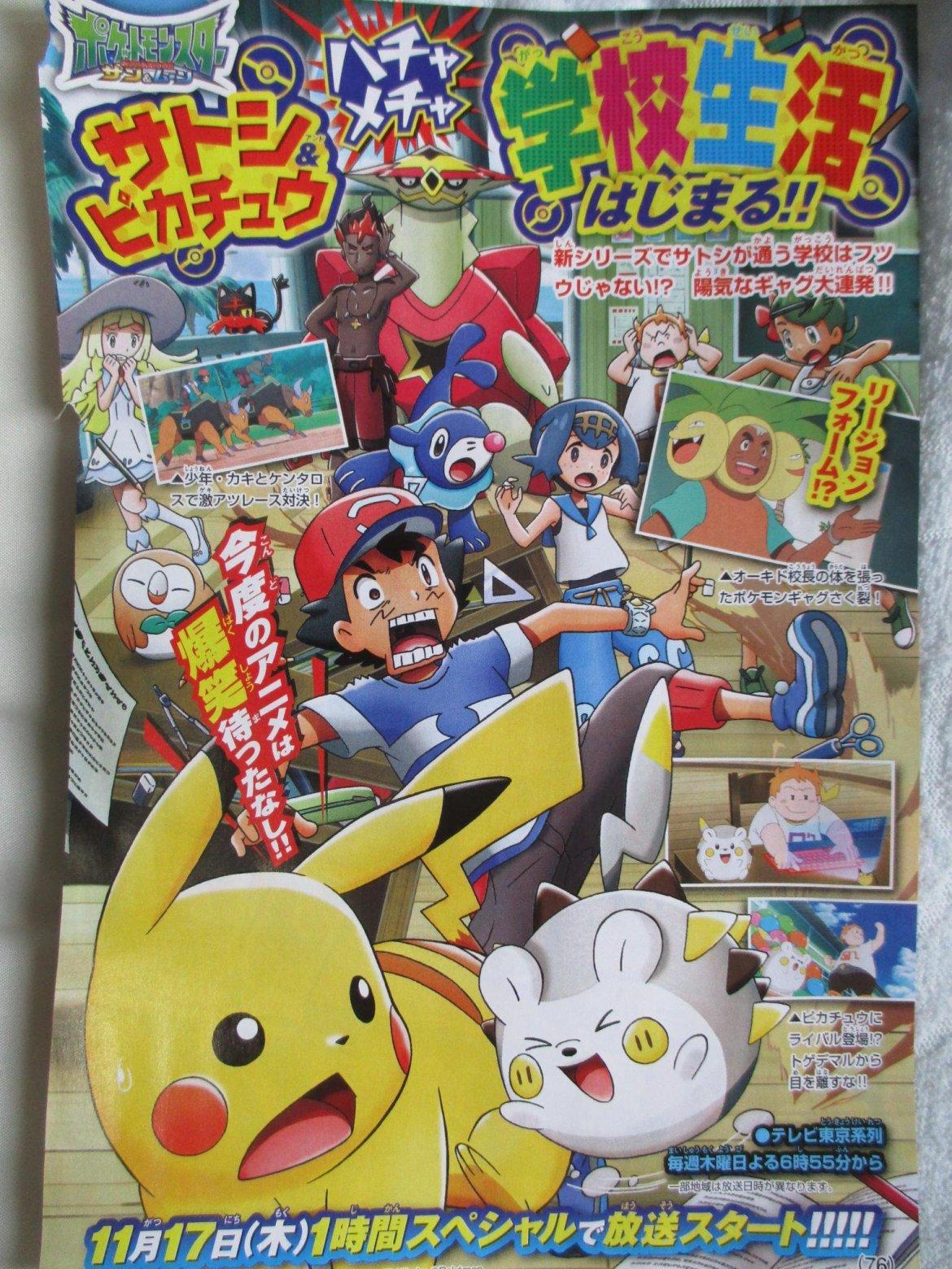 pokemon-gamersrd