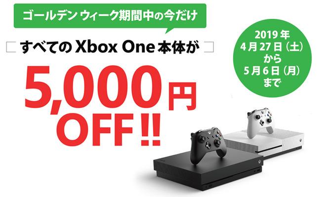 「Xbox One ゴールデンウィーク」の画像検索結果