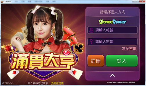 滿貫大亨 - 輸入序號免費送紅鑽!|滿貫大亨官方網站