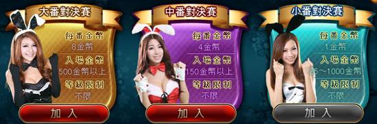 兩人麻將 - 遊戲介紹 - 競技麻將官方網站