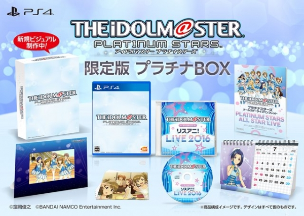 TheIdolmasterPlatinumBox