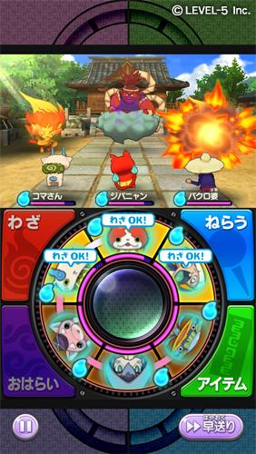 Yo-KaiWatchSmartphone