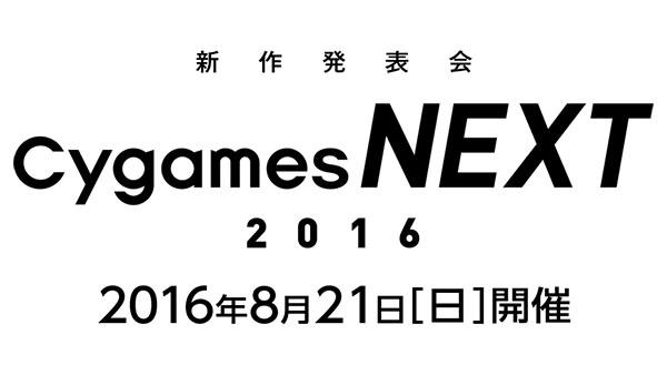 Cygames-Next-2016