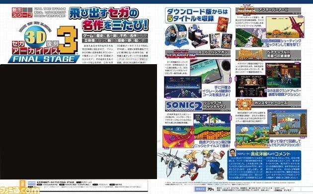 Sega3DFukkokuArchives