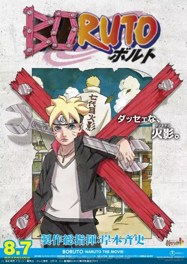 Boruto – Naruto The Movie  puIWC45