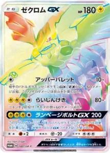 zekrom-gx rara arcobaleno
