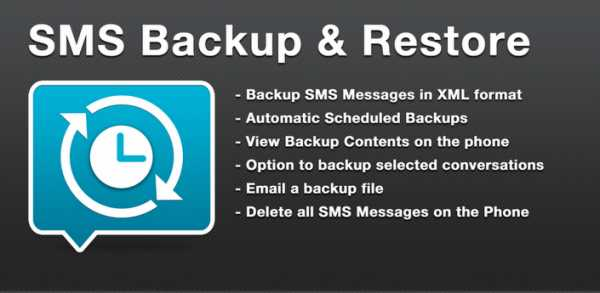 how-to-backup-restore-sms-andriod-gammerson