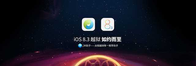taig-ios-8.3-jailbreak-windows-mac