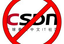 不要在CSDN上写博客?