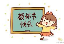 祝大家教师节快乐🎉