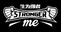 Logo for Stronger Me, a basketball education company based in Beijing, China