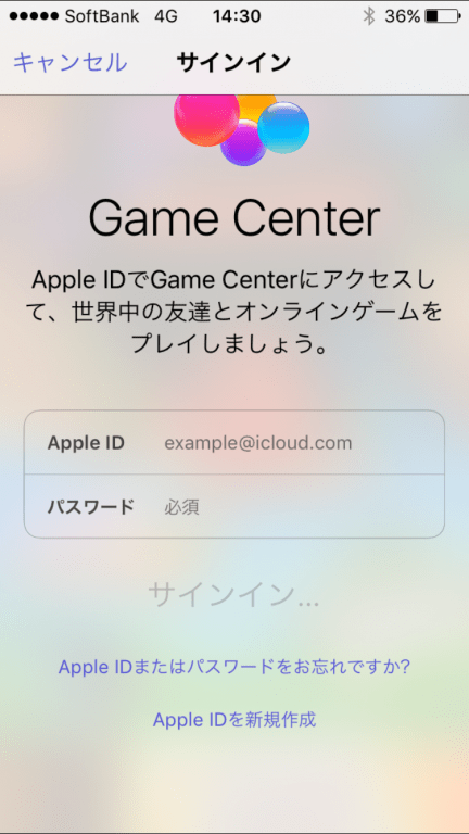 GameCenterのサインインを促す画面