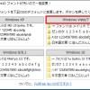 Windows10のシステムフォントを汚い游ゴシックからメイリオに変更する方法
