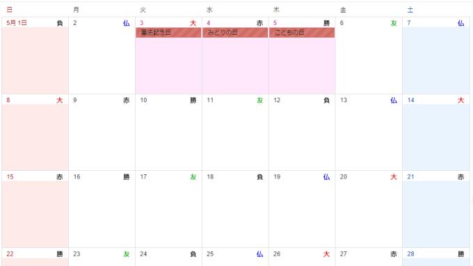 グーグルカレンダーに六曜表示