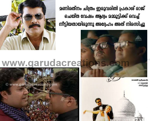 mammotty-rejected-movies-iruvar