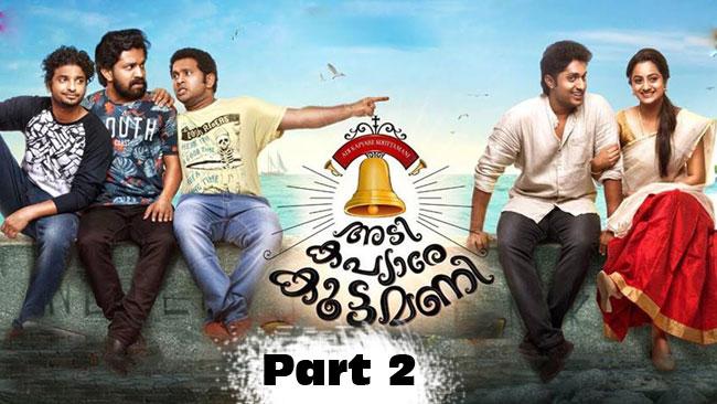 super-hit-malayalam-movie-adi-kapyare-koottamani-second-part-or-sequel-coming-sson