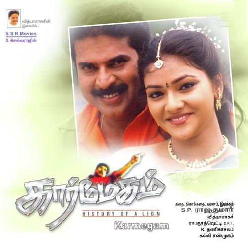 Karmegam-Tamil-2002-500x500