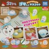 กาชาปอง แมวน้ำ Shounen Ashibe go go