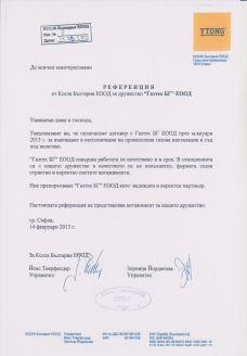 REFERENCE from XELLA BULGARIA Ltd.