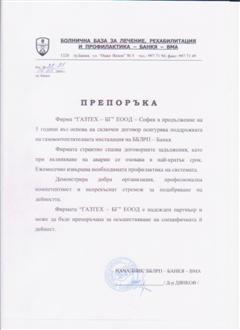 Support of a gas heating installation BBLRP - Bankya