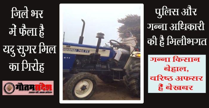 गन्ना अधिकारी की शह पर किसानों को लूट रही है यदु सुगर मिल
