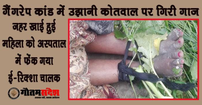 कोतवाल निलंबित, बेहोश महिला को अस्पताल में फेंक गया रिक्शा चालक