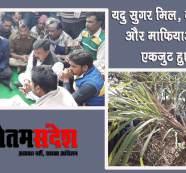 माफिया की मिल के विरुद्ध एकजुट हुए गन्ना किसान, रोड जाम