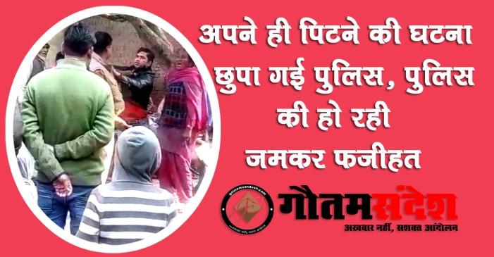 नूरा ने सिपाहियों को जमकर पीटा, पुलिस पिटने की घटना दबा गई