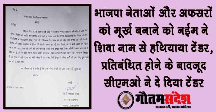 भाजपा नेताओं को मूर्ख बनाने को नईम ने शिवा नाम से टेंडर हथियाया