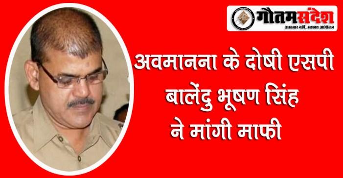 अवमानना के प्रकरण में सभापति से बालेंदु भूषण सिंह ने मांगी माफी