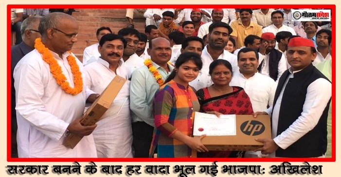 भाजपा को वादा याद दिलाने को सपा टॉपर्स को देगी लैपटॉप: अखिलेश