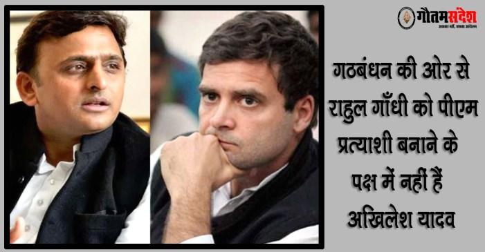 राहुल को पीएम बनाने और कमलनाथ के बयान से अखिलेश असहमत