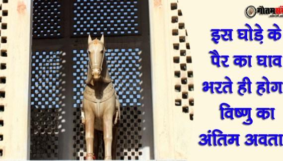 इस घोड़े के पैर का घाव भरते ही अवतार ले लेंगे भगवान विष्णु