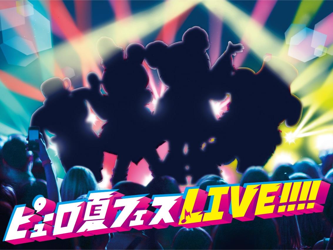 "Hello Kitty Land Tokyo celebrates its first summer music festival and beach event ""Puroland Summer Festival 2019"""