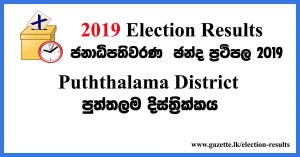 2019-election-results-puththalama
