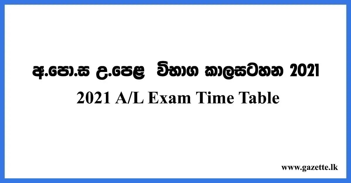 2021-A-L-Exam-Time-Table