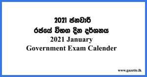 2021-January-Exam-Caender