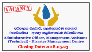 Administrative Officer, Management Assistant (Technical) - Disaster Management Centre Closing Date: 2018-05-23