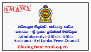 Administrative Officer, Office Assistant - Sri Lanka Press Council Closing Date: 2018-04-26