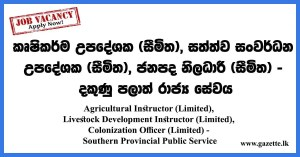Agricultural-Instructor-(Limited),-Livestock-Development-Instructor-(Limited),-Colonization-Officer-(Limited)---Southern-Provincial-Public-Service