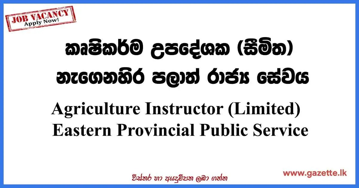 Agriculture-Instructor