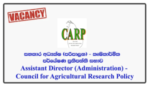 Assistant Director (Administration) - Council for Agricultural Research Policy